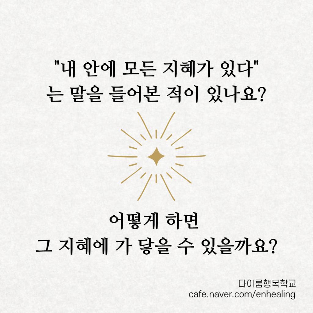 네가지 질문 특강 기본 버전_003
